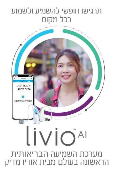 Livio 2