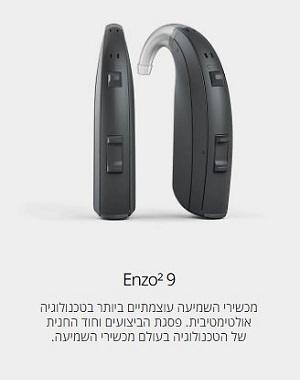 מכשיר שמיעה enzo2_9
