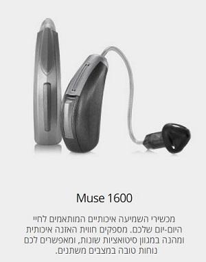 דגמי muse 1600