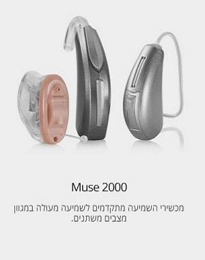 דגמי muse 2000