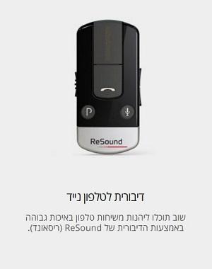 דיבורית לנייד למכשירי enzo2