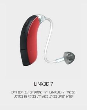 LiNX 3D 7