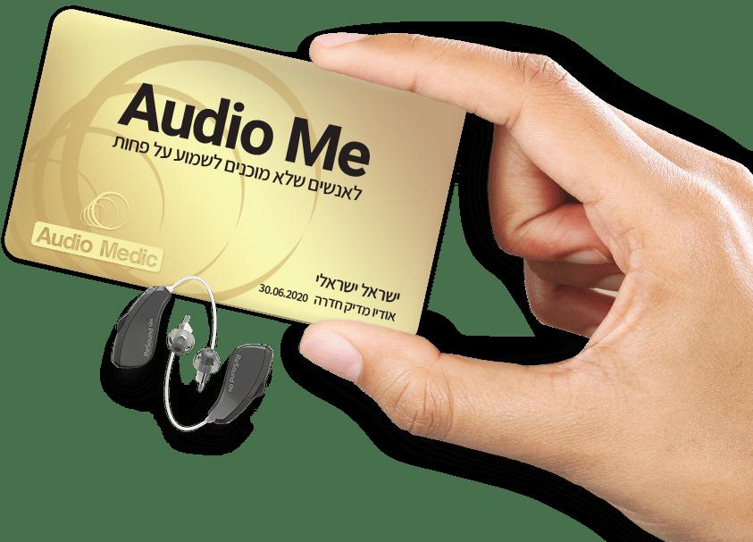 כרטיס מועדון אודיו מדיק